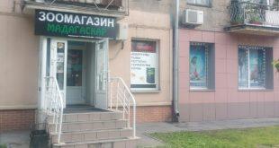 Зоомагазин в Новосибирске «Мадагаскар»