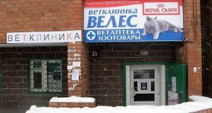 Ветеринарные клиники Томска