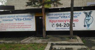 ветеринарная клиника Хабаровске