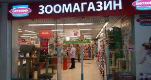 """зоомагазин в Москве """"Бетховен"""""""