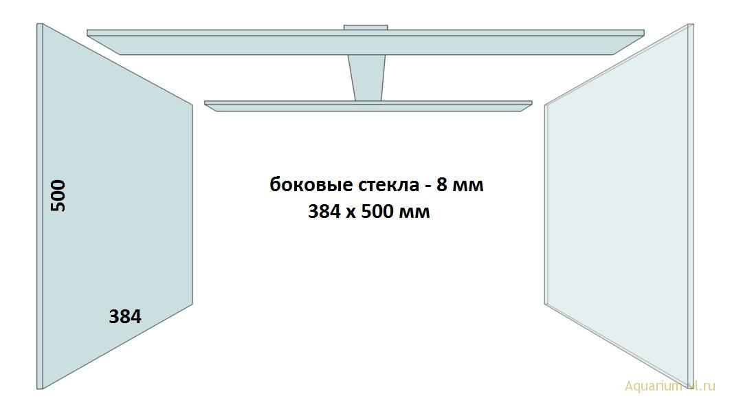 Аквариум 180 л / боковые стекла