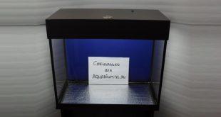 аквариум 110 литров