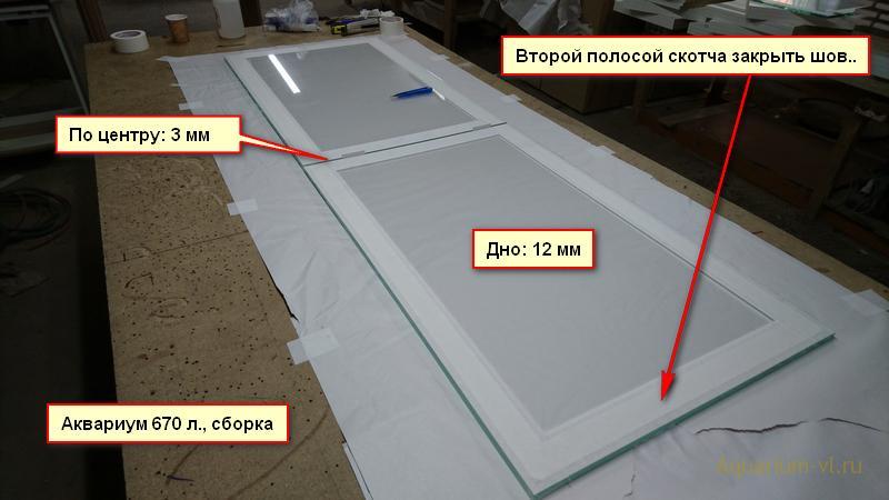 Подготовка стекла, аквариум 670 л