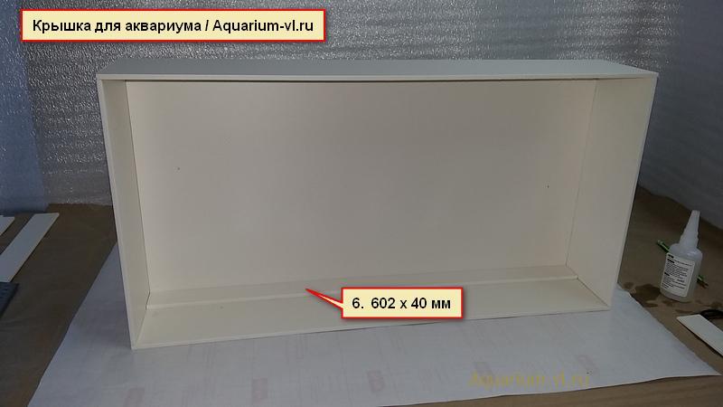 Изготовление аквариумной крышки