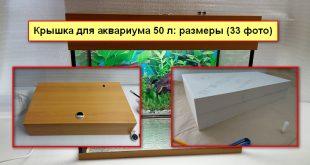 Крышка для аквариума 50 литров с подсветкой: размеры