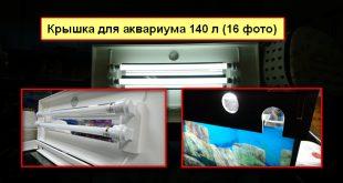 Крышка для аквариума 140 литров с подсветкой (16 фото)
