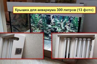 Крышка для аквариума 300 литров (13 фото)