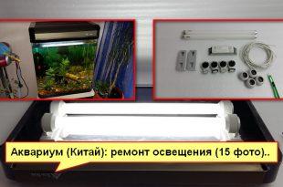 Ремонт освещения для аквариума: фото отчет
