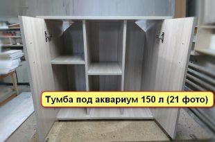 Тумба под аквариум 150 литров (21 фото)